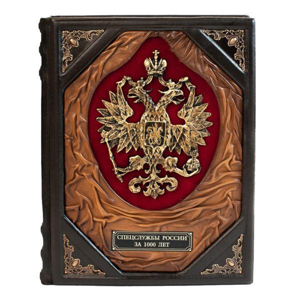 Подарочная книга «Спецслужбы России за 1000 лет»