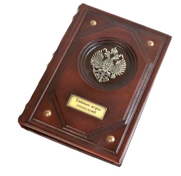 Подарочная книга «Тайные игры спецслужб»