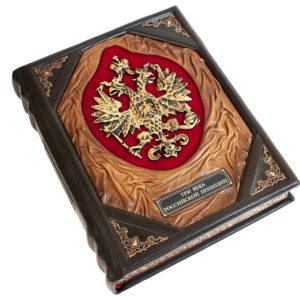 Подарочная книга «Три века российской полиции»