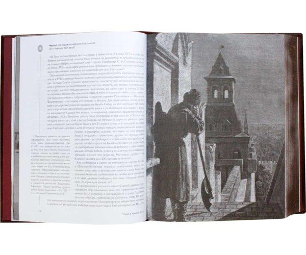 Книга «История российской полиции»