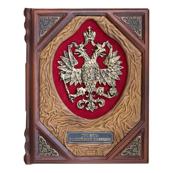 Подарочная книга «Три века российской полиции» в кожаном переплете