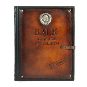 Подарочная книга «В.Ч.К. Главные документы»