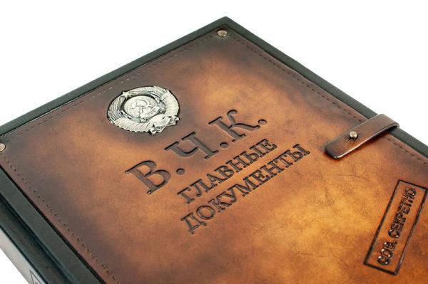 Подарочная книга «В.Ч.К. Главные документы» герб СССР