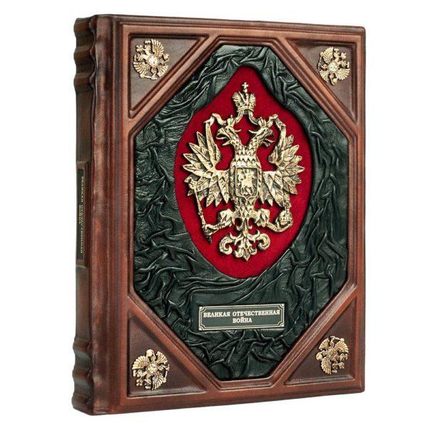 Подарочная книга «Великая Отечественная война» в кожаном переплете