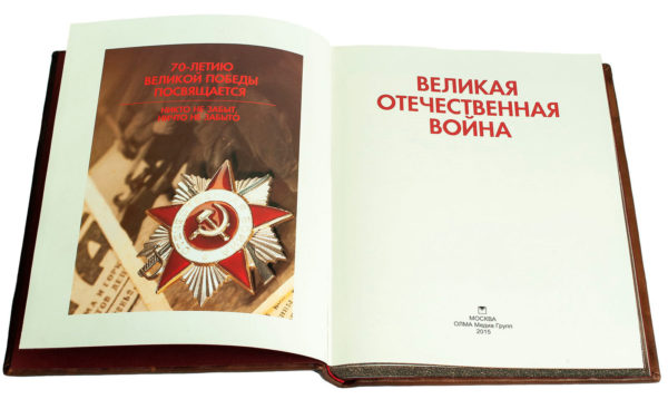 Первый лист книги «Великая Отечественная война»