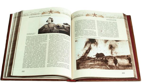 Разворот книги «Великая Отечественная война»