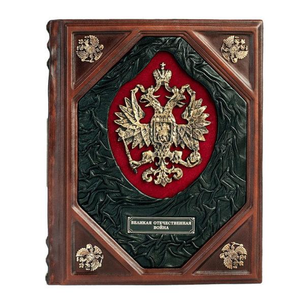 Подарочная книга «Великая Отечественная война» в коже