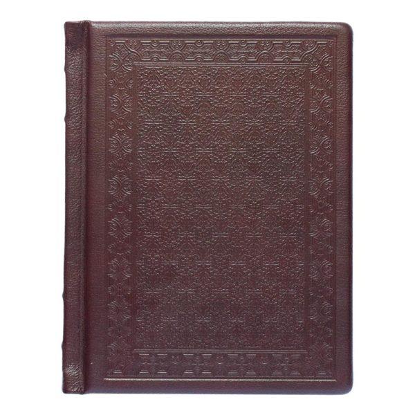 Подарочное издание в кожаном переплете