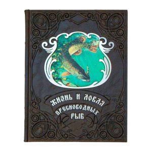 Подарочная книга «Сабанеев. Жизнь и ловля пресноводных рыб» в кожаном переплете