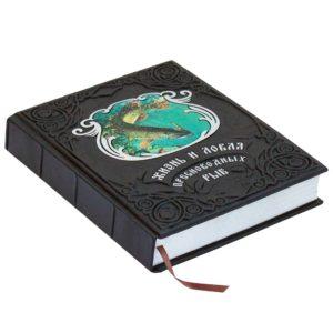 Книга «Сабанеев. Жизнь и ловля пресноводных рыб» в коже