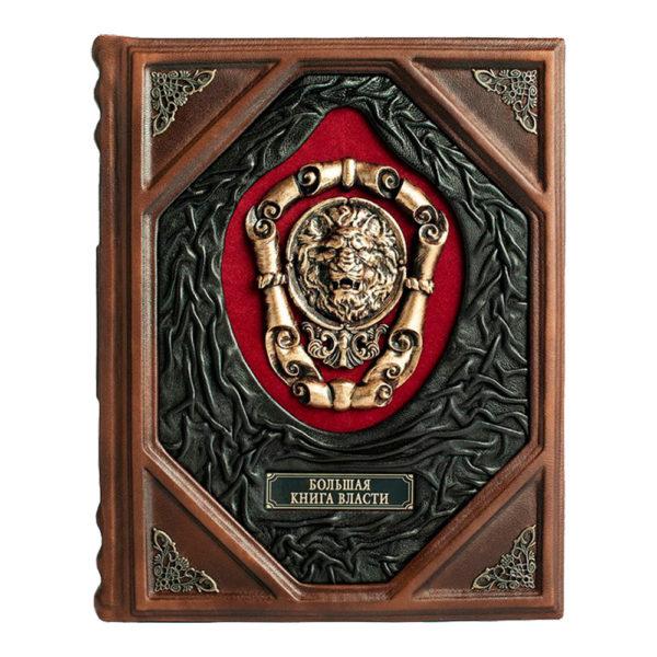 Подарочное издание «Большая книга власти»