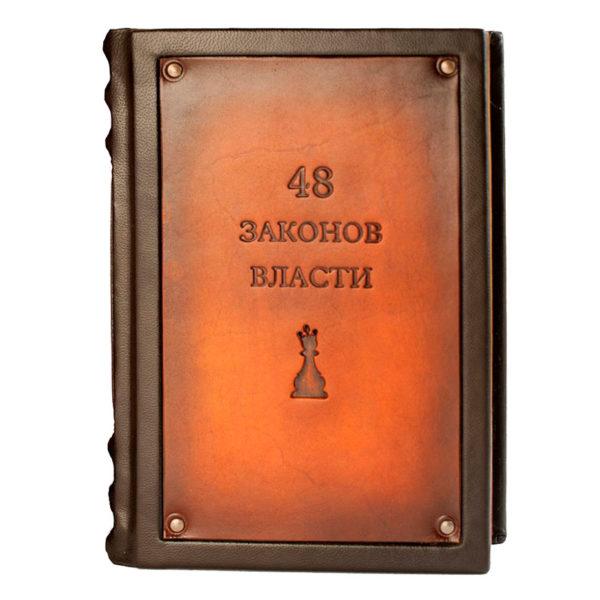 """Подарочная книга Роберта Грина """"48 законов власти"""""""