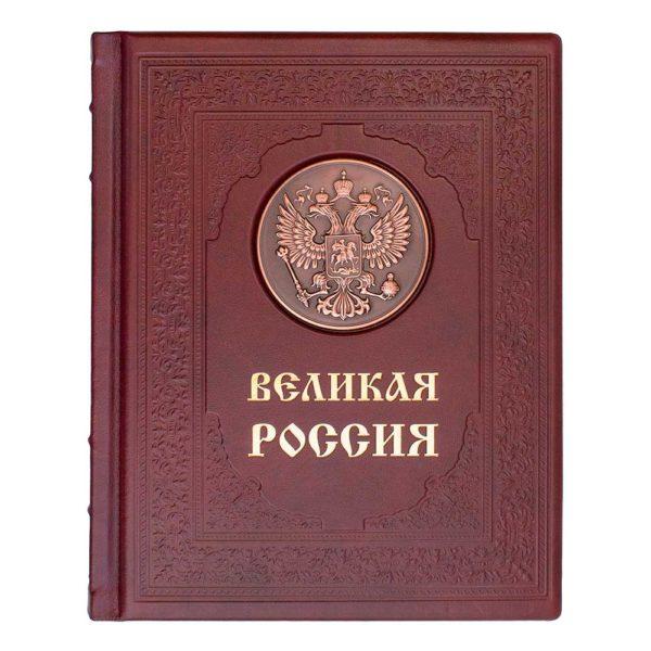 Подарочное издание «Великая Россия» в кожаном переплете