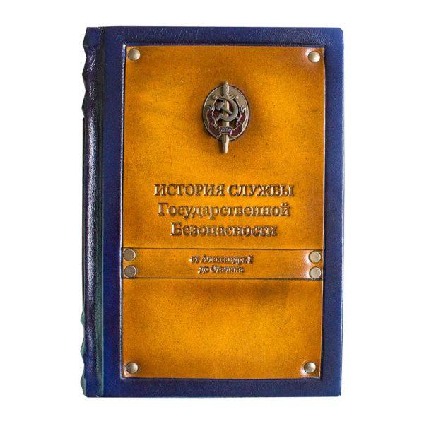 Подарочная книга Хлобустов: История службы государственной безопасности.
