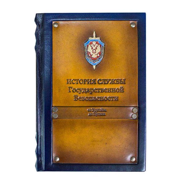 Олег Хлобустов: История службы государственной безопасности.