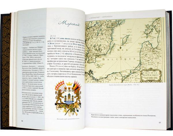 Книга «Первая русская кругосветная экспедиция в дневниках Ратманова» в коже