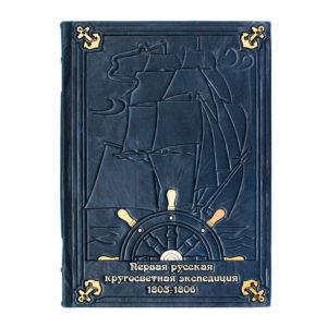 Подарочное издание «Первая русская кругосветная экспедиция 1803-1806 гг. в дневниках Макара Ратманова»