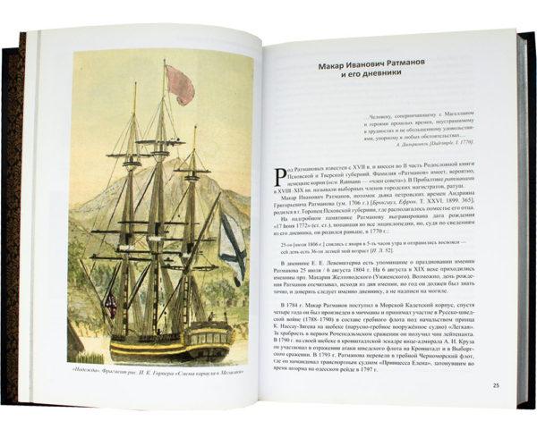 Книга «Первая русская кругосветная экспедиция 1803-1806 гг. в дневниках Макара Ратманов»