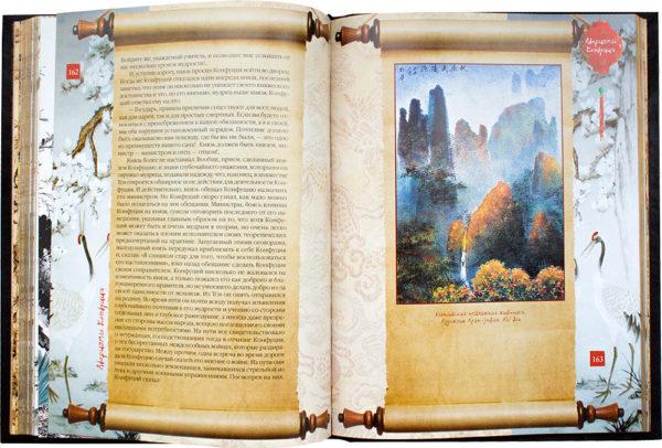 Книга «Мудрость Конфуция» разворот с иллюстрациями
