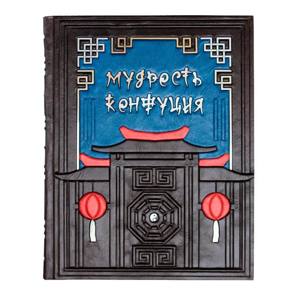 Подарочное издание «Мудрость Конфуция» в кожаном переплете