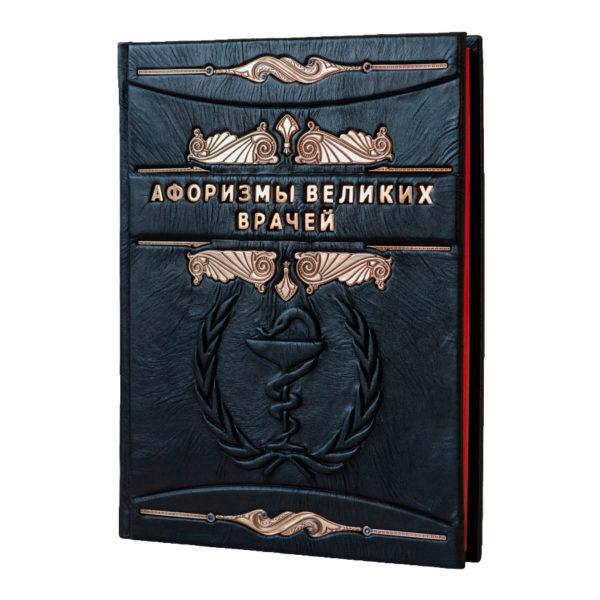Подарочное издание «Афоризмы великих врачей» в кожаном переплете