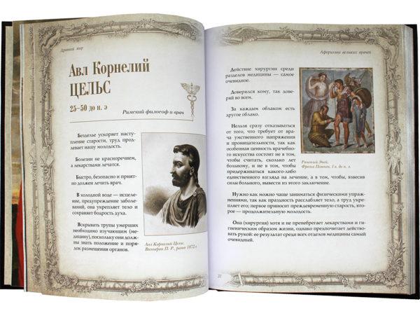 Подарочное издание «Афоризмы великих врачей» разворот с