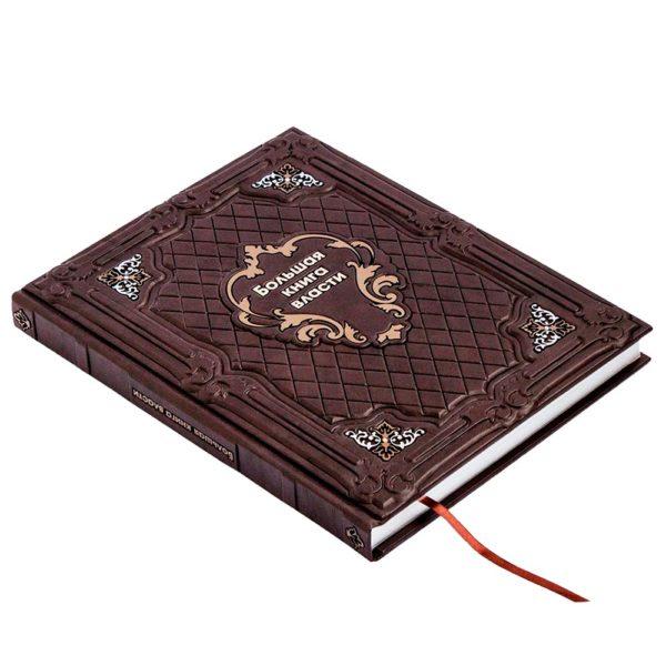 Подарочная книга «Большая Книга Власти» в кожаном переплете