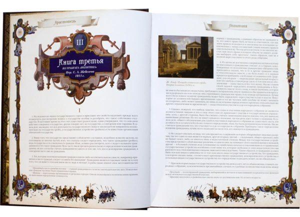 Подарочное издание «Большая Книга Власти» разворот с иллюстрациями