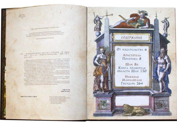 Подарочное издание «Большая Книга Власти» оглавление