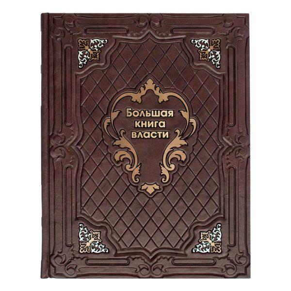 Подарочное издание «Большая Книга Власти» в кожаном переплете