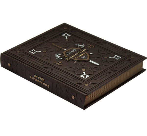 Подарочная книга «Энциклопедия оружия» в кожаном переплете