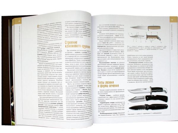 Подарочное издание «Энциклопедия оружия» с иллюстрациями