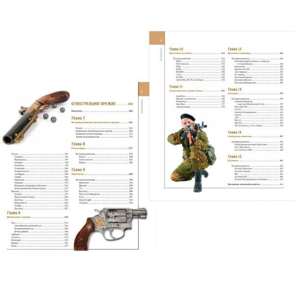 Книга «Энциклопедия оружия. Лучшие мировые образцы» в кожаном переплете