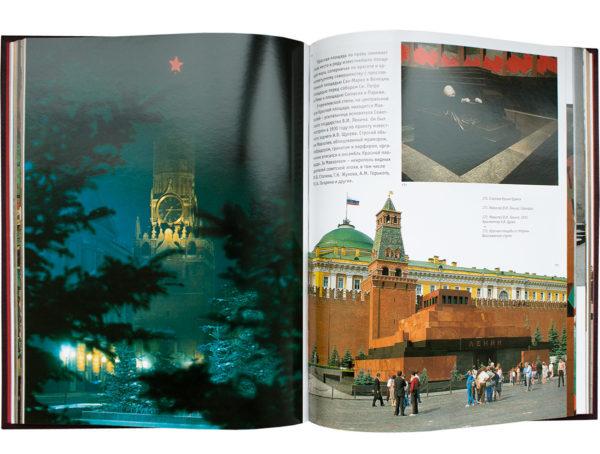 Издание-фотоальбом «Москва» иллюстрации Красной площади и мавзолея