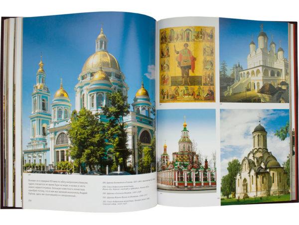 Издание-фотоальбом «Москва» с иллюстрацией Евлохиевского собора