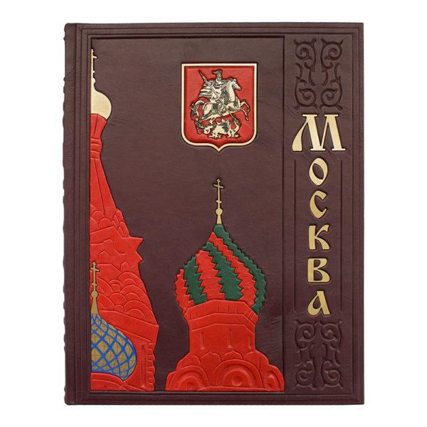 Подарочное издание-фотоальбом «Москва» в кожаном переплете