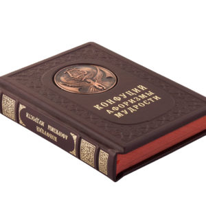Подарочная книга «Конфуций: Афоризмы мудрости» в кожаном переплете
