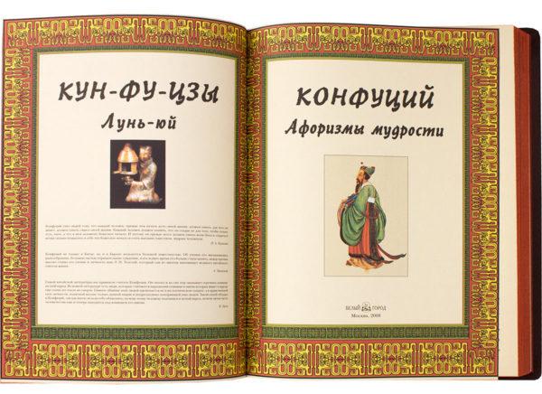 Издание «Конфуций: Афоризмы мудрости» первая страница
