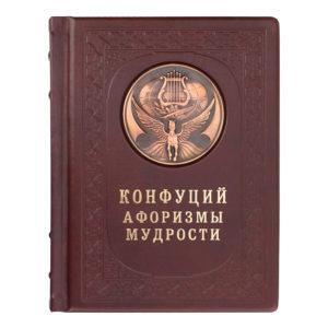 Подарочное издание «Конфуций: Афоризмы мудрости» в кожаном переплете