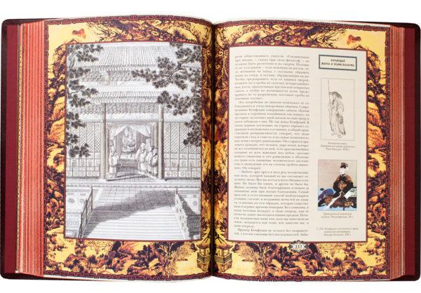 Книга «Конфуций: Афоризмы мудрости» разворот с иллюстрациями