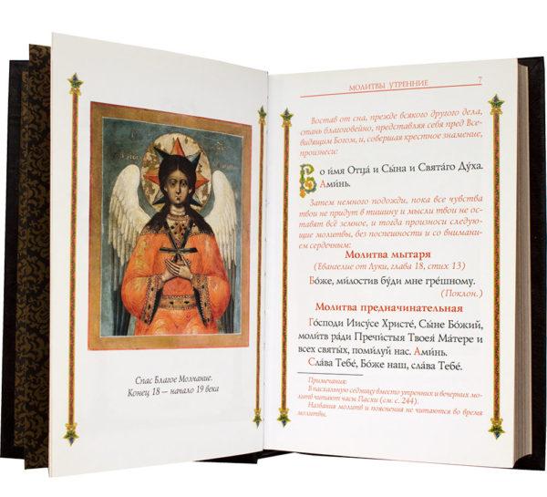 Подарочное издание «Православный молитвослов» с иллюстрациями