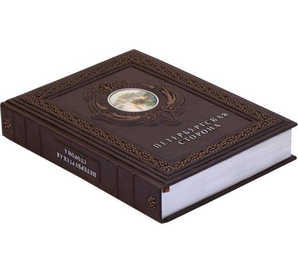 Подарочная книга «Петербургская сторона» в кожаном переплете