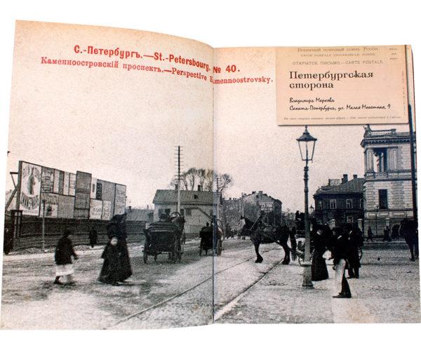 Начало главы в книге «Петербургская сторона»