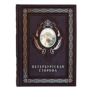Подарочное издание «Петербургская сторона» в кожаном переплете