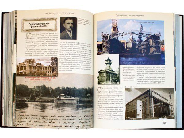 Разворот издания «Петербургская сторона»