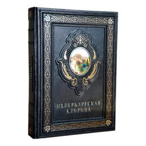 Подарочное издание «Петербургская сторона» в коже