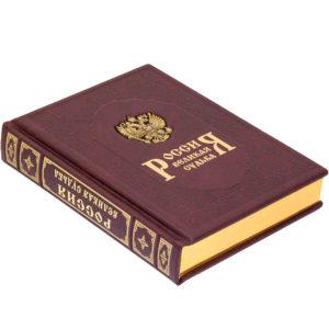 Книга «Россия. Великая судьба» в кожаном переплете