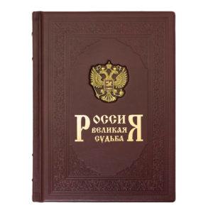 Подарочное издание «Россия. Великая судьба» в кожаном переплете