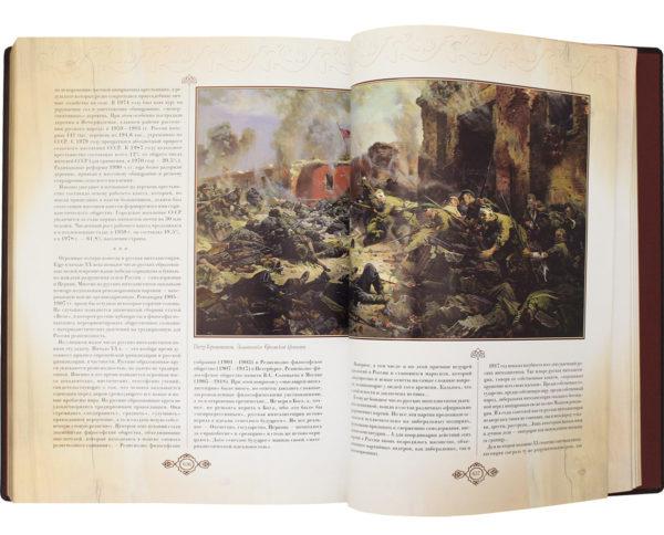 Книга «Россия. Великая судьба» с иллюстрациями