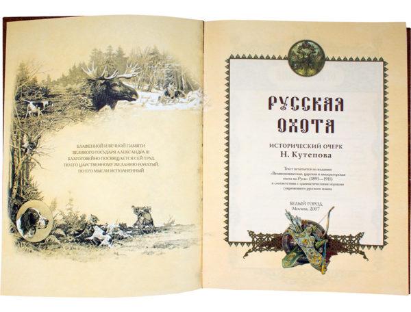 Подарочное издание «Русская охота» первый лист